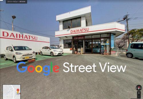 Googleストリートビュー公開しました。